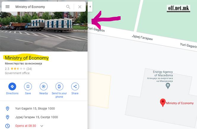 Како Гугл го гледа министерството за економија